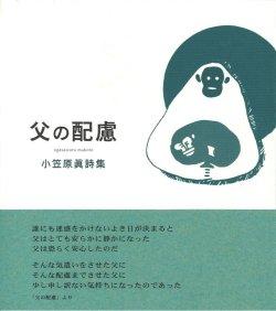 画像1: 小笠原眞詩集『父の配慮』(ちちのはいりょ)