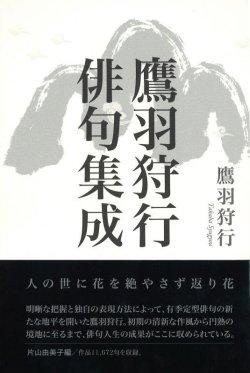 画像1: 『鷹羽狩行俳句集成』(たかはしゅぎょうはいくしゅうせい)