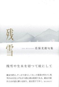 画像1: 佐保光俊句集『残雪』(ざんせつ)