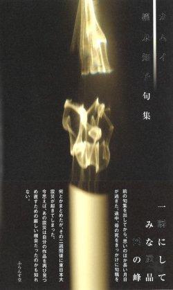 画像1: 櫂未知子句集『カムイ』(かむい)