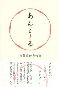 画像1: 後藤比奈夫句集『あんこーる』