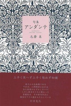 画像1: 志磨泉句集『アンダンテ』(あんだんて)