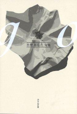 画像2: 小野あらた句集『毫』(ごう)