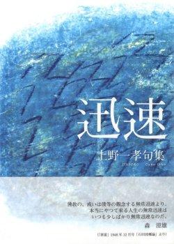 画像1: 上野一孝句集『迅速』(じんそく)