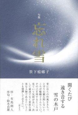 画像1: 笹下蟷螂子句集『忘れ雪』(わすれゆき)