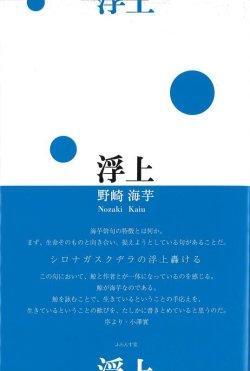 画像1: 野崎海芋句集『浮上』(ふじょう)