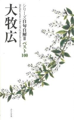 画像1: シリーズ自句自解II ベスト100 『大牧広』(おおまきひろし)
