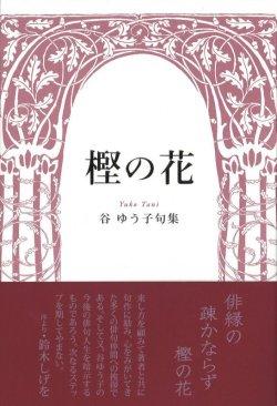画像1: 谷ゆう子句集『樫の花』(かしのはな)