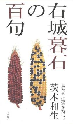 画像1: 茨木和生著『右城暮石の百句』(うしろぼせきのひゃっく)