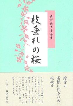 画像1: 同前悠久子句集『枝垂れの桜』(しだれのさくら)