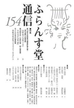 画像1: ふらんす堂通信154号