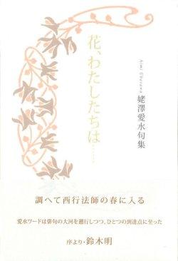 画像1: 姥澤愛水句集『花、わたしたちは……』(はな、わたしたちは……)