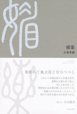画像1: 加賀東鷭句集『媚薬』(びやく)