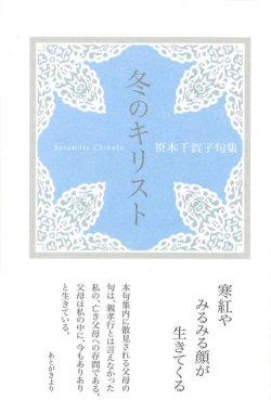画像1: 笹本千賀子句集『冬のキリスト』(ふゆのきりすと)