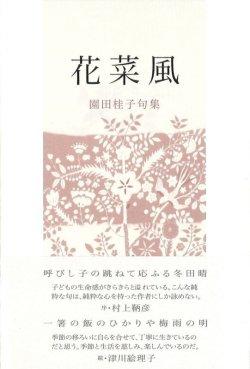 画像1: 園田桂子句集『花菜風』(はななかぜ)