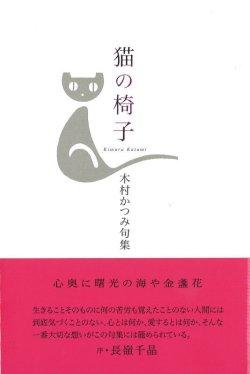 画像1: 木村かつみ句集『猫の椅子』(ねこのいす)