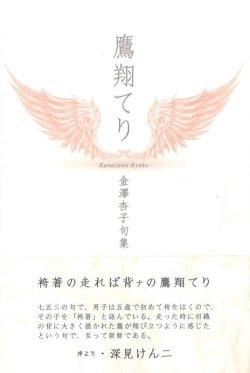 画像1: 金澤杏子句集『鷹翔てり』(たかたてり)
