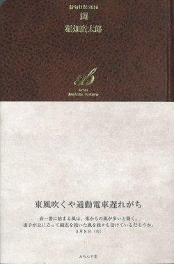 画像1: 稲畑廣太郎『俳句日記2016 閏』(うるう)