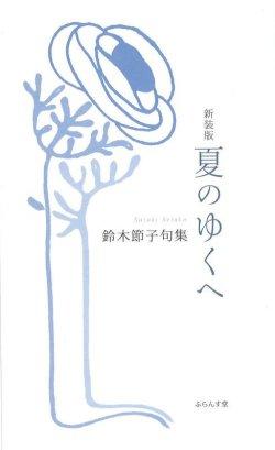 画像1: 鈴木節子句集『夏のゆくへ』(なつのゆくえ)【新装版】
