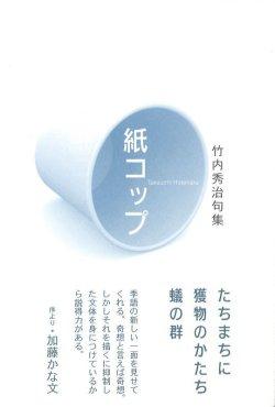 画像1: 竹内秀治句集『紙コップ』(かみこっぷ)