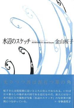 画像1: 金山桜子句集『水辺のスケッチ』(みずべのすけっち)