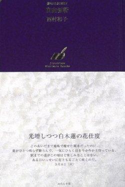 画像1: 西村和子句集『俳句日記2017 自由切符』(じゆうきっぷ)