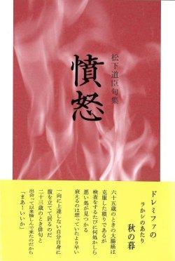 画像1: 松下道臣句集『憤怒』(ふんぬ)