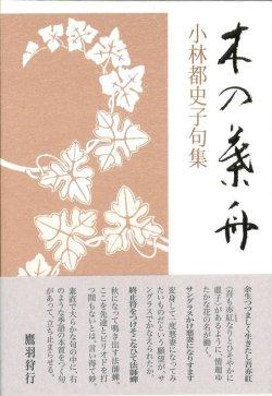 画像1: 小林都史子句集『木の葉舟』(このはぶね)