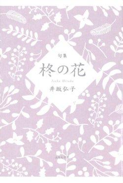 画像1: 井坂弘子遺句集『柊の花』(ひいらぎのはな)