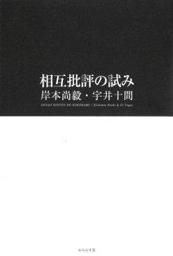 画像1: 岸本尚毅 × 宇井十間著『相互批評の試み』(そうごひひょうのこころみ)