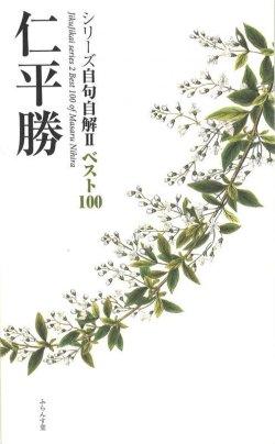 画像1: シリーズ自句自解II ベスト100 『仁平勝』(にひらまさる)