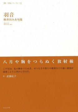 画像1: 麻香田みあ句集『羽音』(はおと)