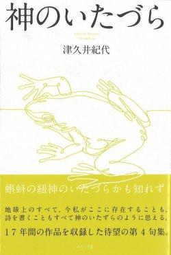 画像1: 津久井紀代句集『神のいたづら』(かみのいたずら)