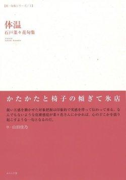 画像1: 石戸菜々花句集『体温』(たいおん)