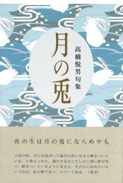 画像1: 高橋悦男句集『月の兎』(つきのうさぎ)