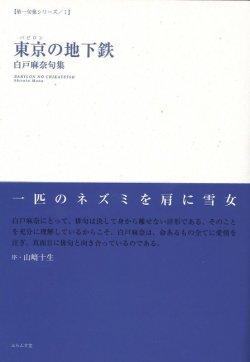画像1: 白戸麻奈句集『東京の地下鉄』(ばびろんのちかてつ)