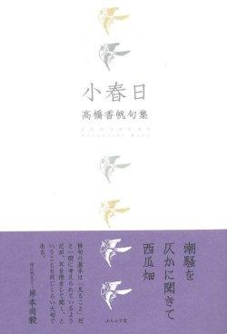 画像1: 高橋香帆句集『小春日』(こはるび)