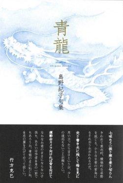 画像1: 島野紀子句集『青龍』(せいりゅう)