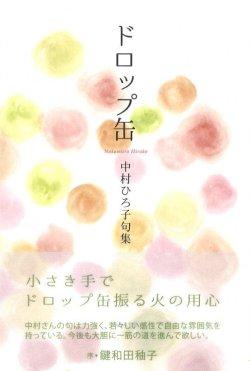 画像1: 中村ひろ子句集『ドロップ缶』(どろっぷかん)