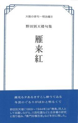画像1: 野田別天楼句集『雁来紅』(はげいとう)