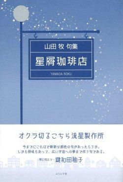 画像1: 山田牧句集『星屑珈琲店』(ほしくずこーひーてん)