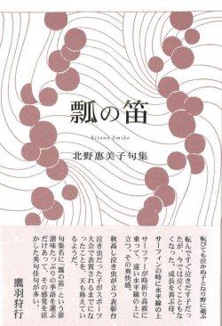 画像1: 北野惠美子句集『瓢の笛』(ひょんのふえ)
