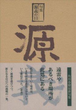 画像1: 角川春樹句集『源義の日』(げんぎのひ)