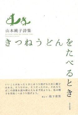 画像1: 山本純子詩集『きつねうどんをたべるとき』