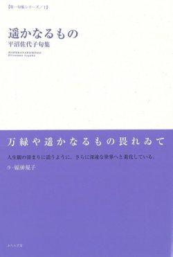 画像1: 平沼佐代子句集『遥かなるもの』(はるかなるもの)