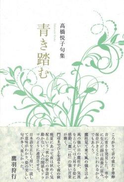 画像1: 高橋悦子句集『青き踏む』(あおきふむ)