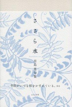 画像1: 川島葵句集『ささら水』(ささらみず)