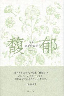 画像1: 日下野由季句集『馥郁』(ふくいく)