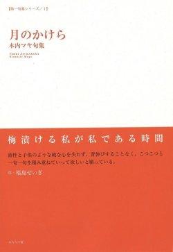 画像1: 木内マヤ句集『月のかけら』(つきのかけら)