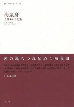 画像1: 上林ふらと句集『海鼠舟』(なまこぶね)